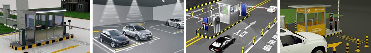 停车场智能系统设备应用设计及供应