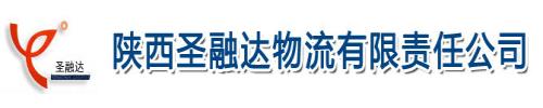 西安货运公司-陕西圣融达物流有限责任公司