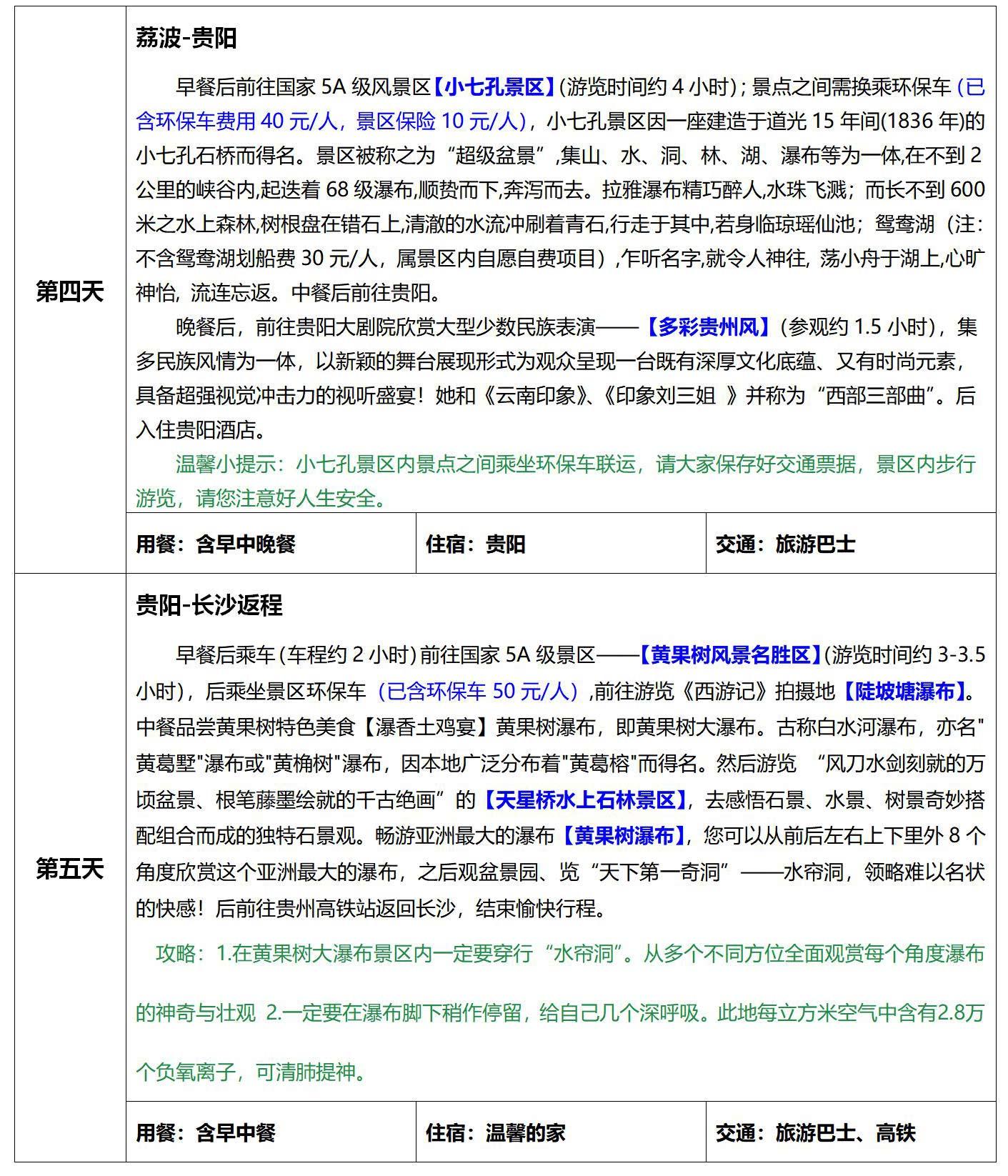 芳华正好-贵州多彩民族服装风采秀双高五日游A线