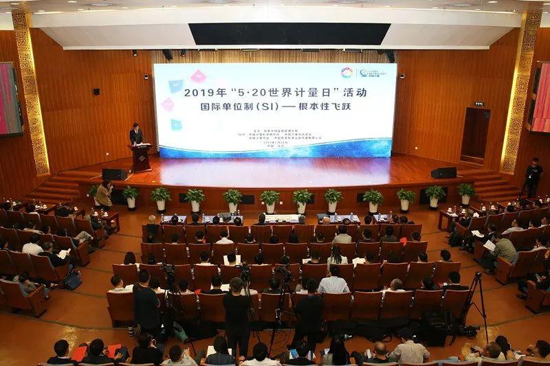 国际单位制基本单位新定义在中国正式实施