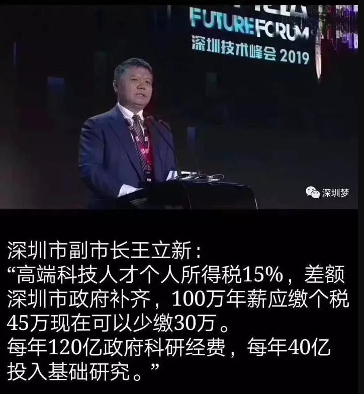 大湾区百万年薪只缴15万个税,政府帮缴30万万!