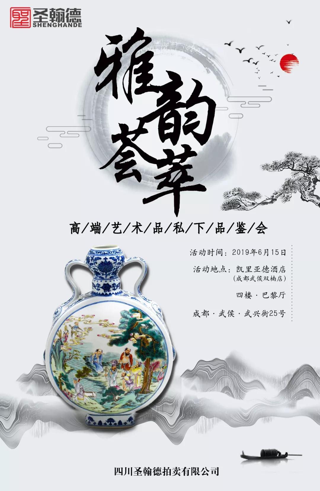 雅韵荟萃·高端艺术品私下品鉴会