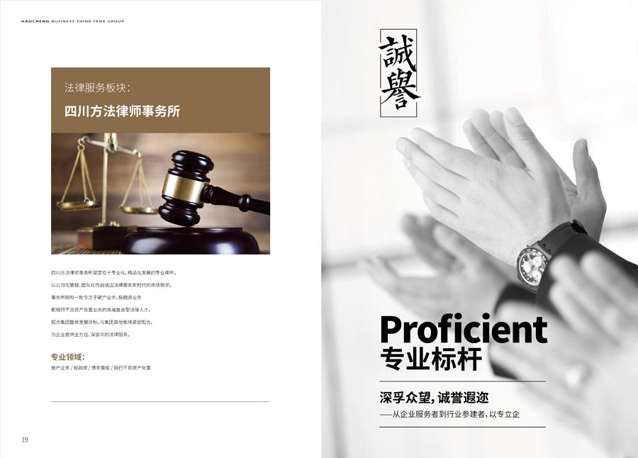 四川方法律师事务所