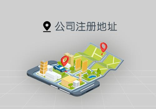在深圳没有地址能注册公司吗?怎么办?