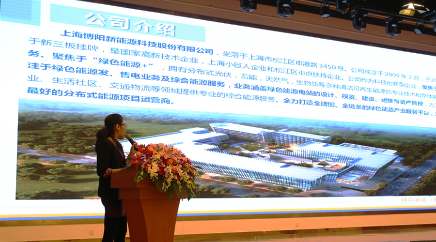 博阳新能股票做市交易启动仪式在沪隆重举行