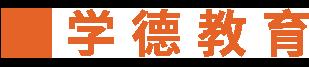 广州市番禺区学德教育培训中心