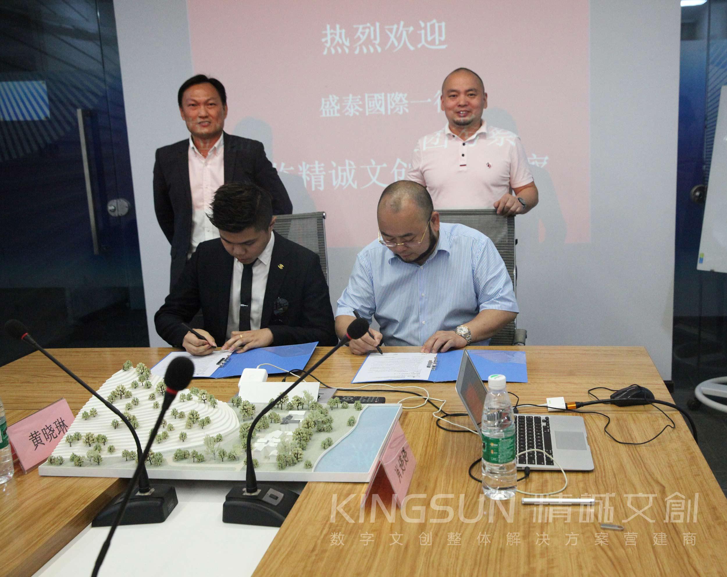 雷竞技最新版雷竞技手机版携手马来西亚盛泰国际合作项目资讯