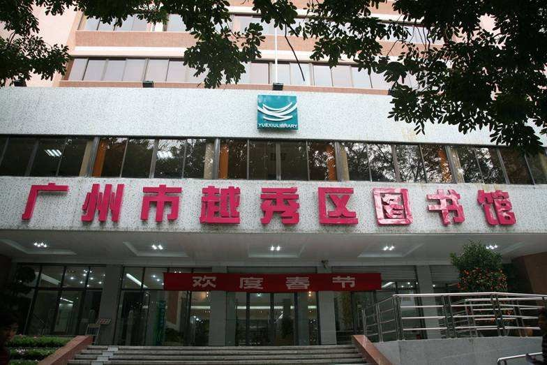 广州越秀区图书馆多媒体电子阅读室