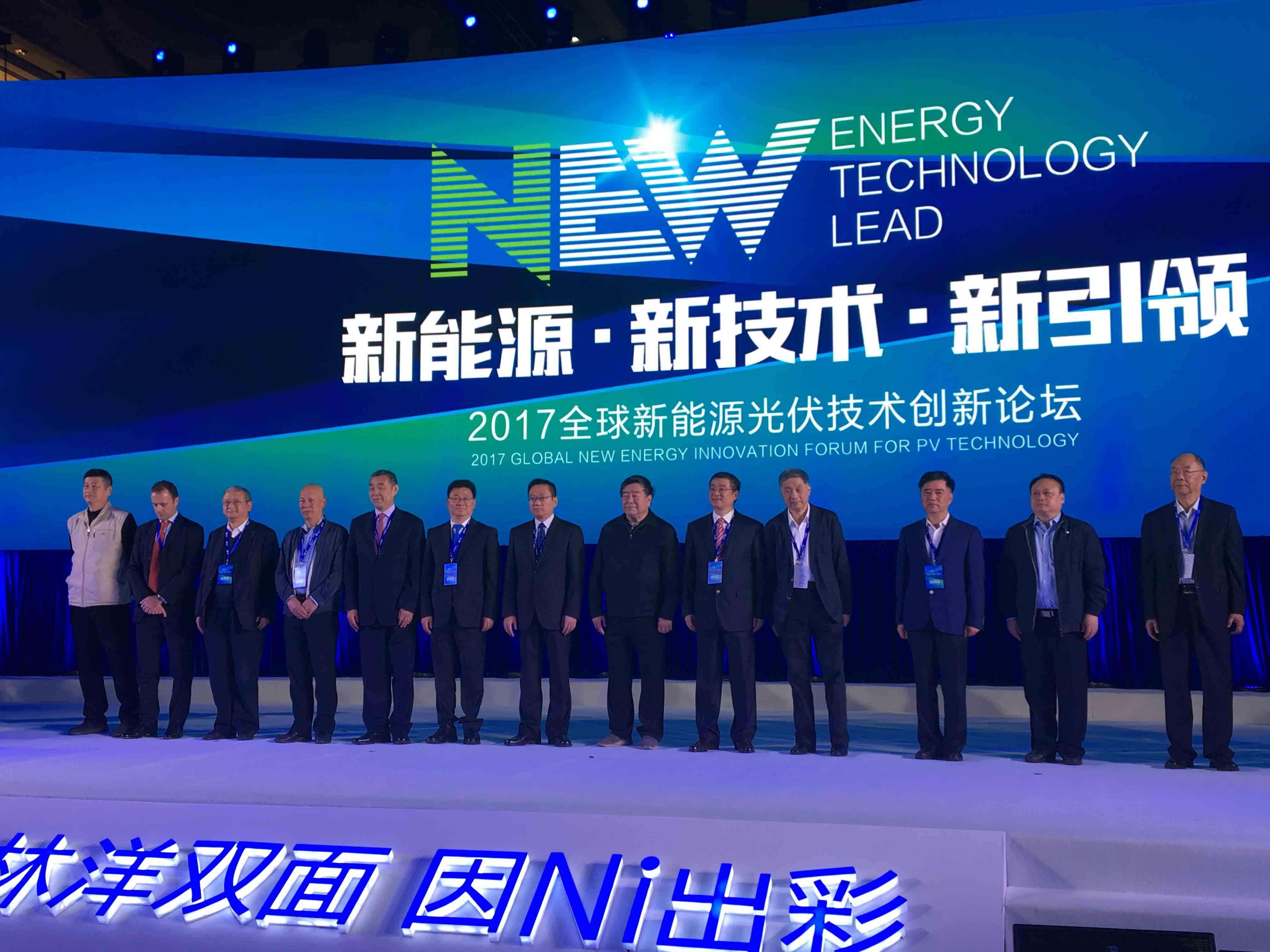林洋重磅发布N型双面单晶高效产品及2020技术路线图