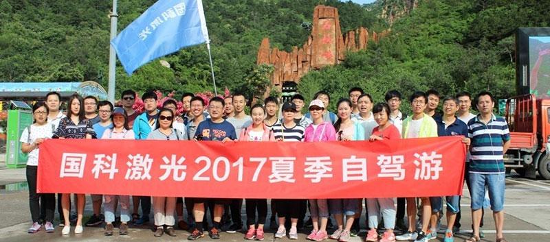 公司举办夏季自驾游活动