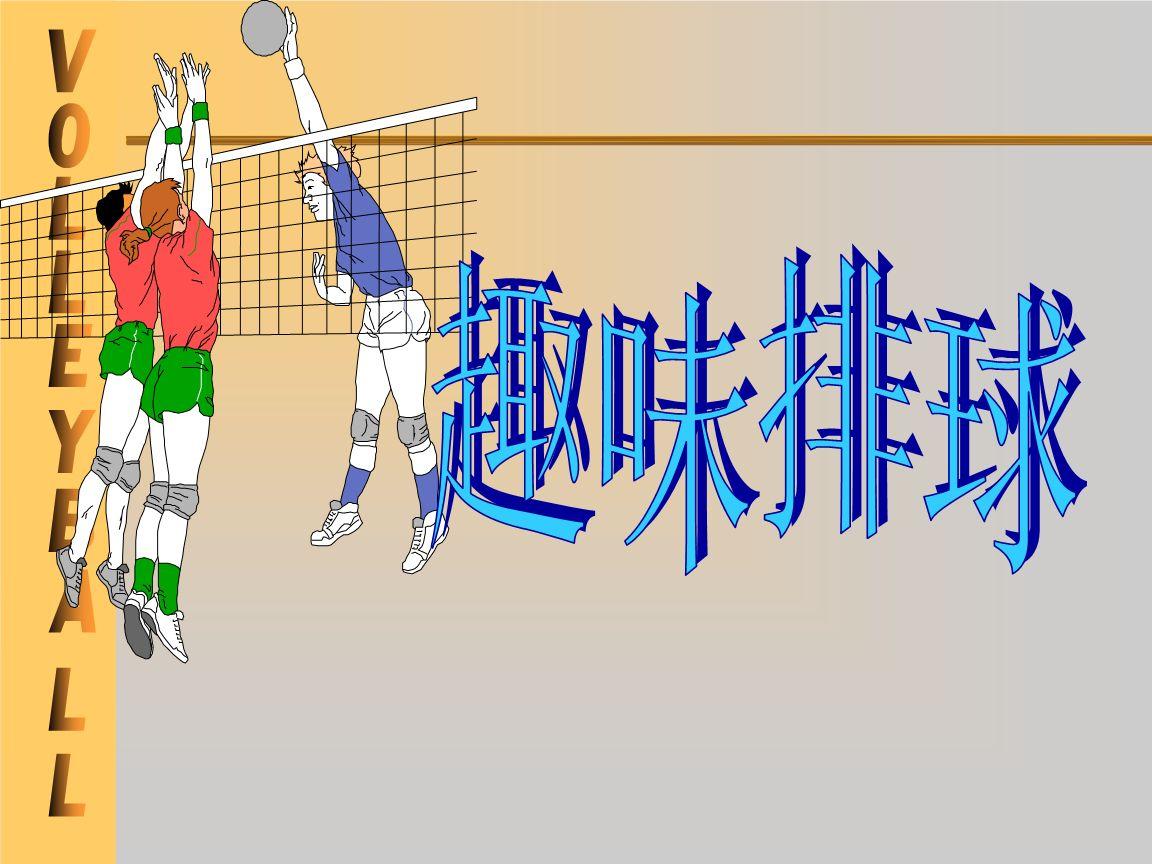 趣味活動項目:排球趣味賽