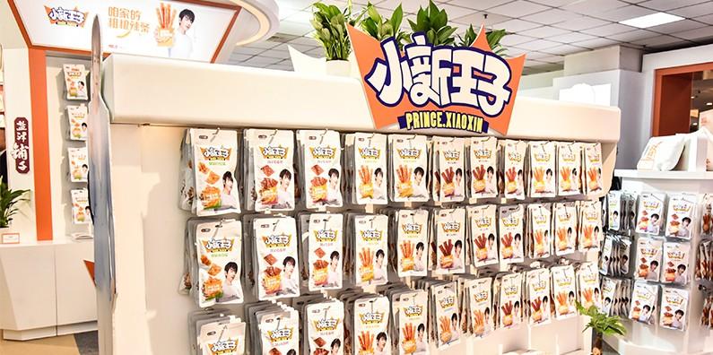 """""""麻辣小镇""""店中岛"""