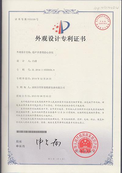 BF-503外观设计专利证书(2015.8.5)