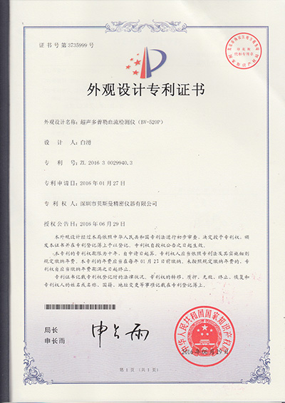 BV-520P超声多普勒血流检测仪外观专利证书(2016-06-29)