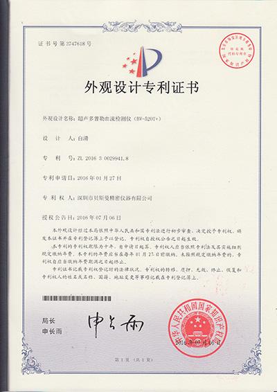 BV-520T+超声多普勒血流检测仪外观专利证书(2016-07-06)