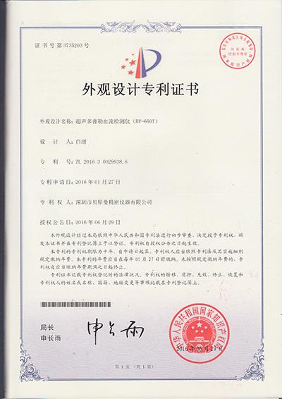 BV-650T超声多普勒血流检测仪外观专利证书(2016-06-2