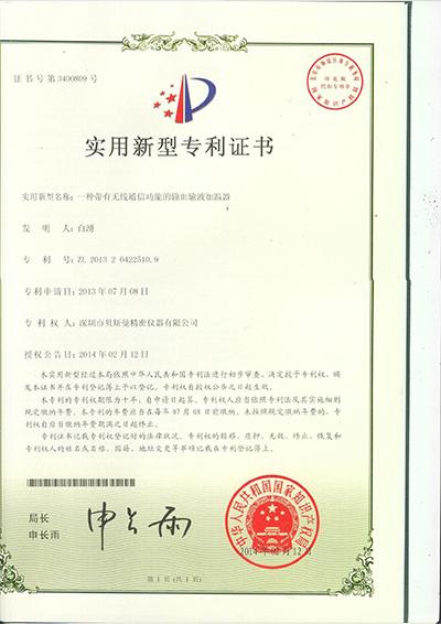 输血输液加温器实用新型专利证书(2014.02.12)