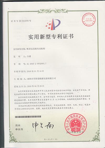 喂养泵齿轮传动机构实用新型专利证书(2016-06-29)