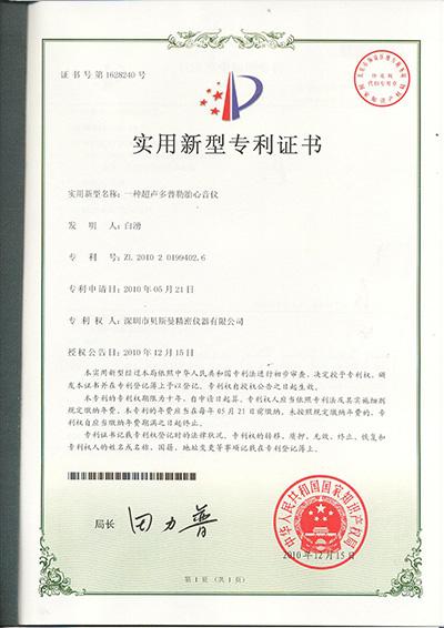 超声多普勒胎心音仪实用新型专利证书(2010.12.15)