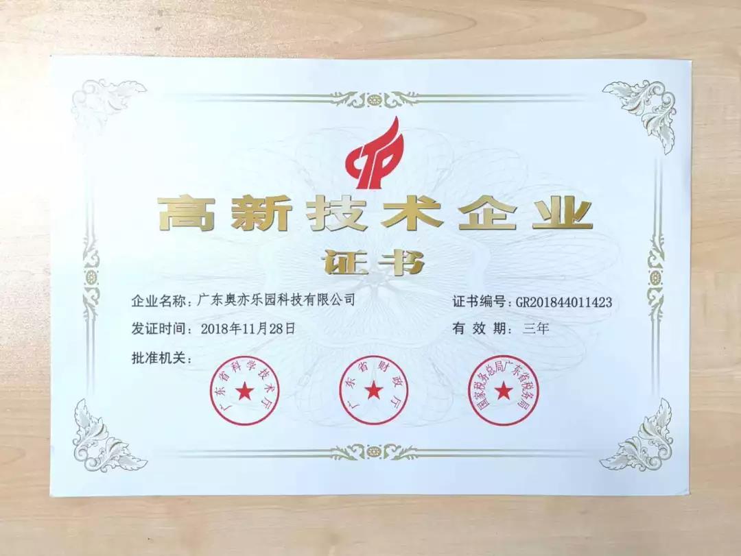 奥亦乐园认定高新技术企业