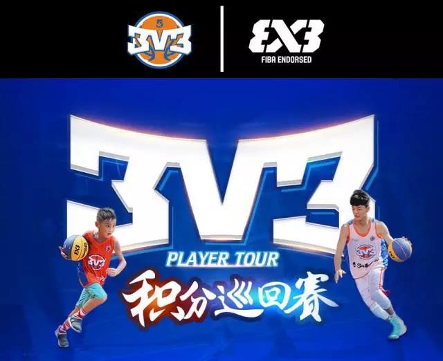 五星体育运动3V3青少年积分巡回赛!