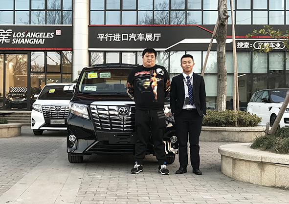 恭喜方先生提车丰田埃尔法