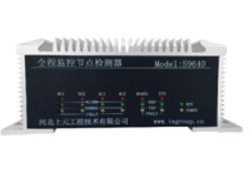 S9640全程节点检测器
