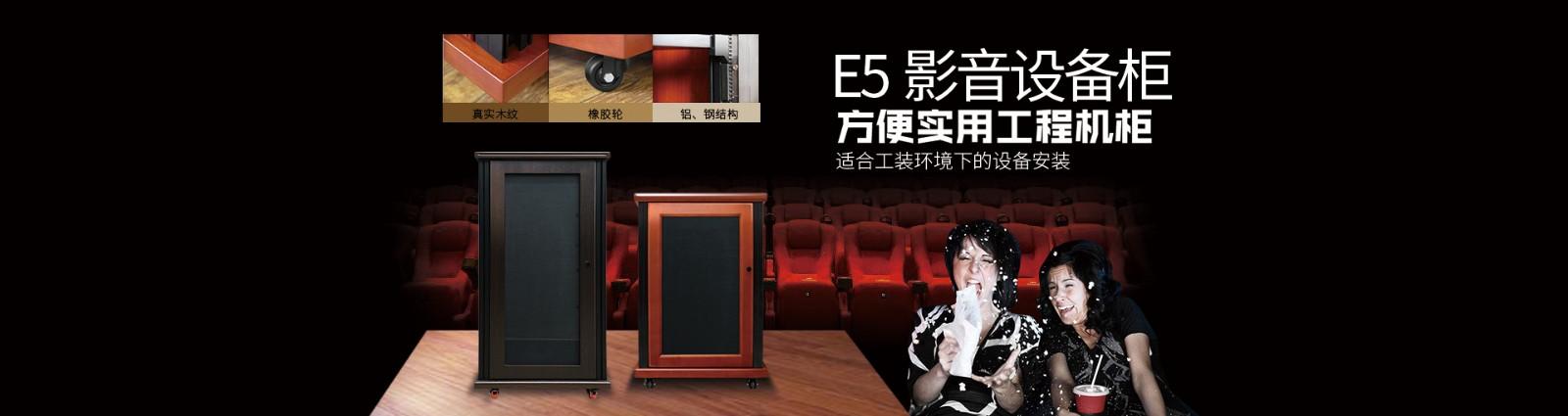 E-JOIN猛犸机柜E5-J880H专业影音设备柜网络服务器机柜工程机柜实木板材可定制 索菲亚红 870*600*600mm