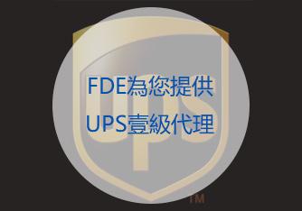 UPS壹級代理