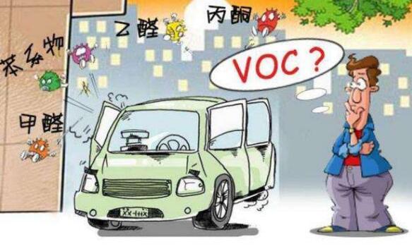 带你了解汽车材料中的VOC