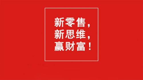 """新零售 新思维 赢财富"""" 桃花季2017秋冬新品发布会与您相约"""