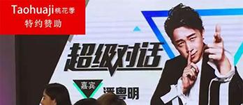 公司新闻 桃花季赞助播出《超级对话》儒雅公子玩出跨界新花样