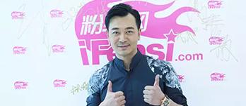 功夫巨星吴樾做客由桃花季特约赞助播出的粉丝网直播间