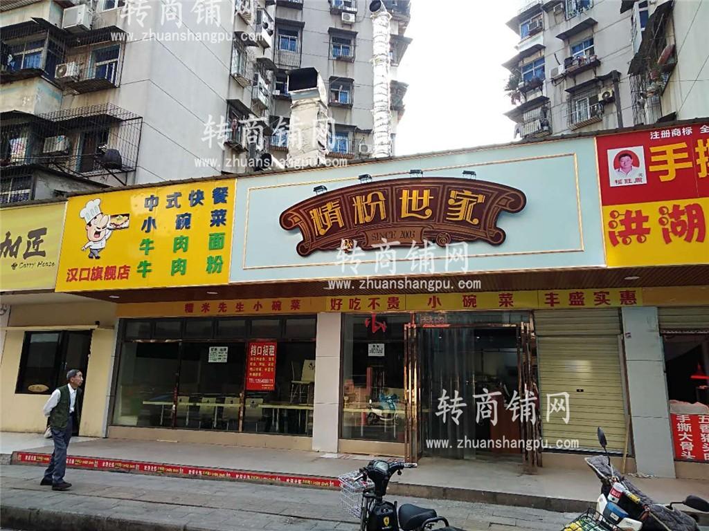 江汉常青临街大型酒楼餐馆优转