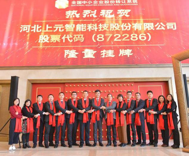 新起点、新征程,上元亚博国际APP下载(股票代码872286)成功挂牌新三板