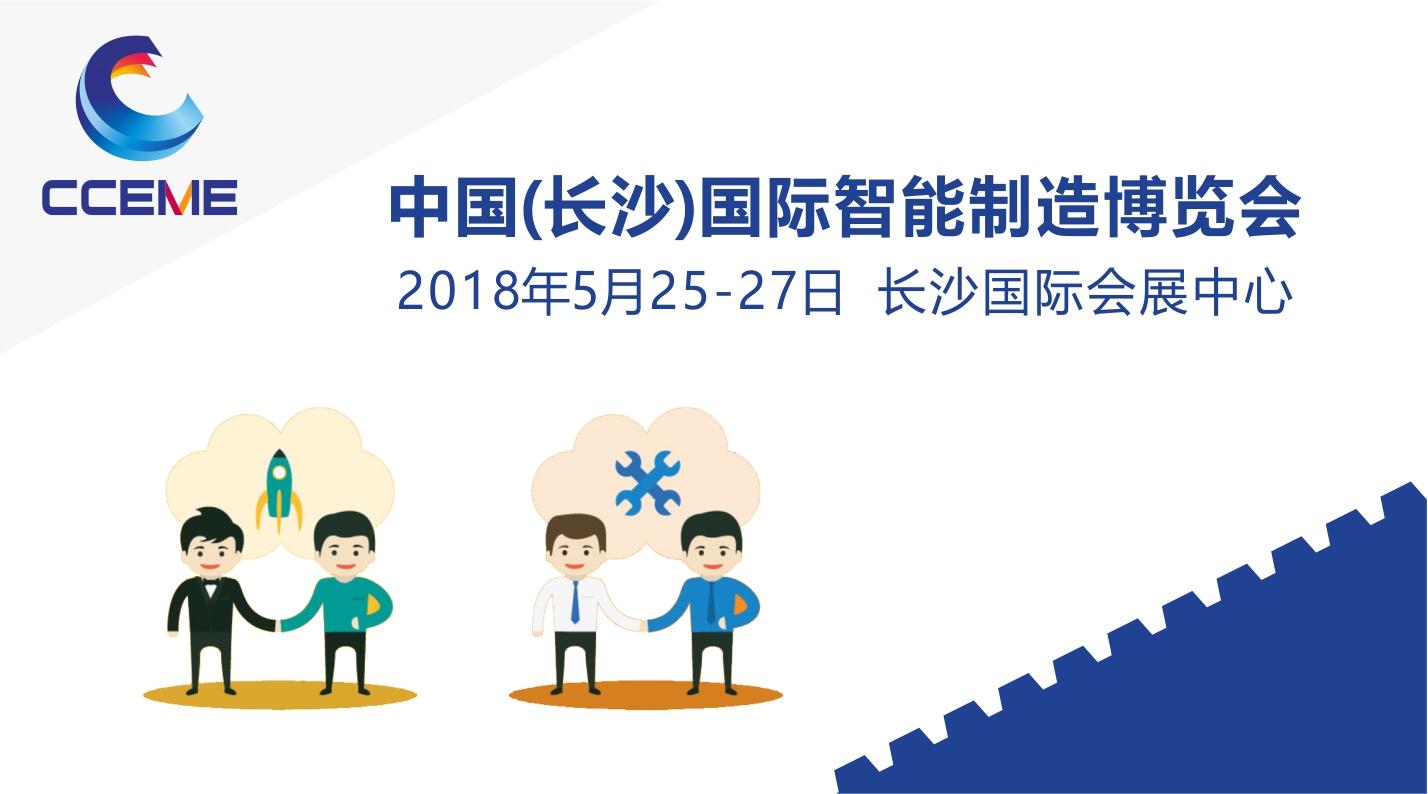 展会动态|长沙智博会与行业协会强强联手,共享智能制造合作平台