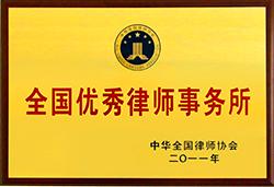 全国优秀伟德国际1946官方下载事务所