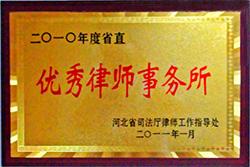 河北省优秀伟德国际1946官方下载事务所