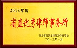 2012省直优秀伟德国际1946官方下载事务所