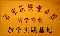 石家庄铁道学院教学实践基地