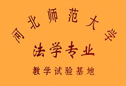河北师大教学基地
