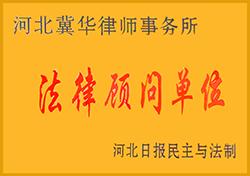 河北日报《民主与法制》法律顾问