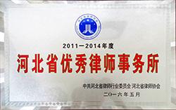 2011-2014年度河北省优秀伟德国际1946官方下载事务所