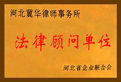 河北省企业联合会法律顾问