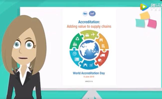 2019年世界认可日主题确定:确认,促进供应链提升价值