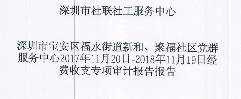 2017.11-2018.11新和、聚福社区中心专审报告