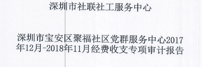 2017.12-2018.11聚福社区中心专审报告