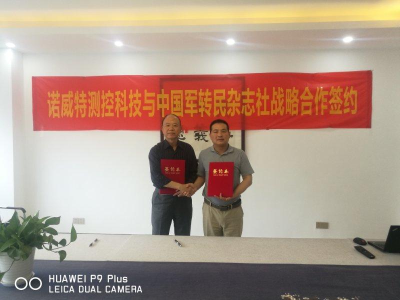 【热烈祝贺】诺威特测控与中国军转民杂志社(国防科工局下属单位)战略合作签约