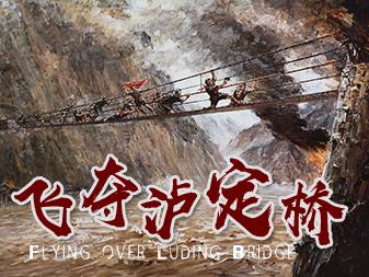 凝聚融合类拓展项目:飞夺泸定桥