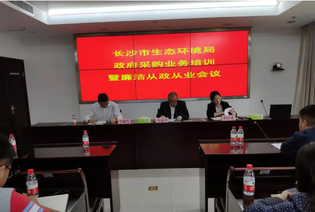 长沙市生态环境局召开政府采购业务培训暨廉洁从政从业会议